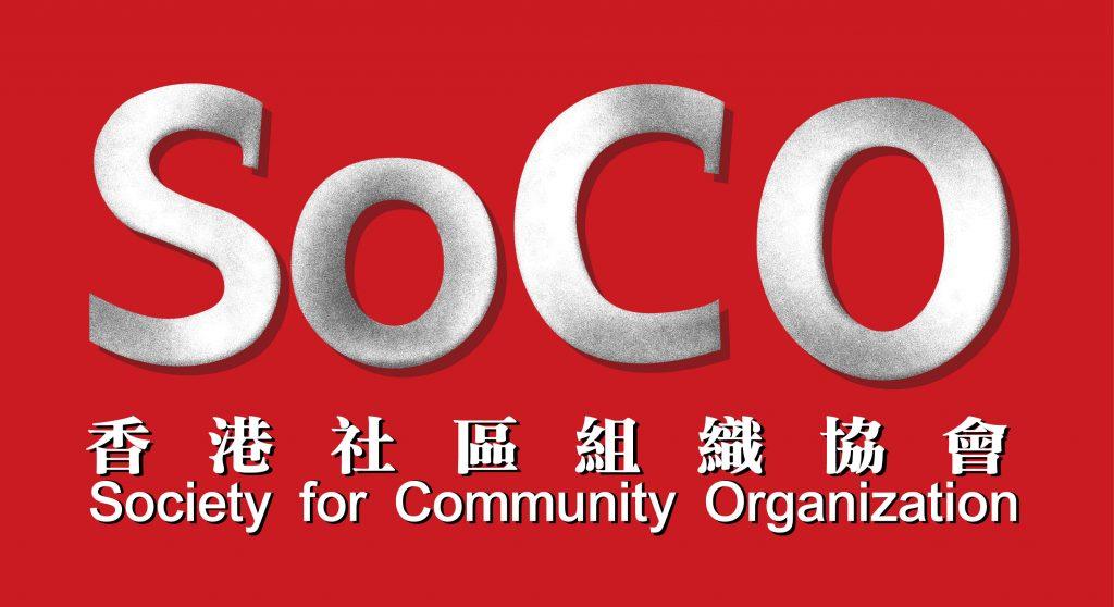 soco_logo_5_cs3